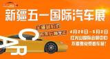2018新疆五一国际车展门票免费领