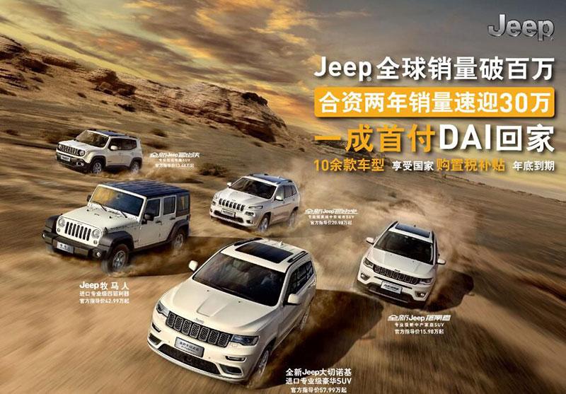 广汽菲克锦州Jeep4S店