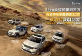 广汽菲克锦州Jeep4S店五一锦州车展特价政策