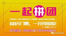 2018青岛国际车展门票只要0.01元