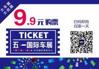 苏州五一国际车展即将开幕,9.9元门票限时抢购
