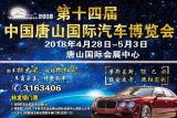 微信转发朋友圈 免费获取唐山国际车展门票