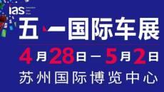 苏州五一国际车展特惠门票20元,仅限一天