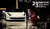 第二十三屆泉州(晉江)國際車展即將開幕
