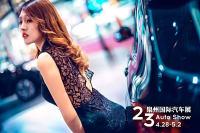 第23屆泉州國際車展4月28日晉江SM展覽中心見