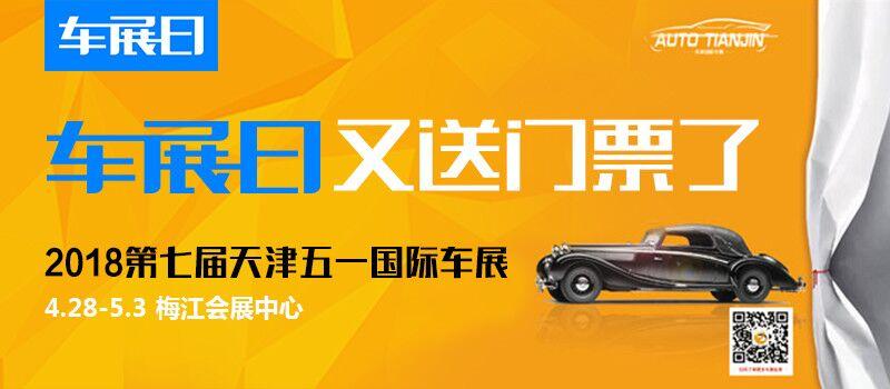 车展日又送福利啦!天津五一国际车展门票免费送!