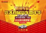 贵州车展兴义首届汽车嘉年华6月8日开幕