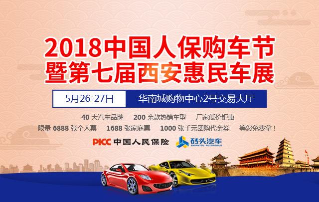 2018中国人保购车节暨第七届西安惠民车展