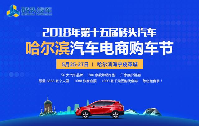 2018第十五届砖头汽车险哈尔滨汽车电商购车节