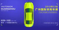 第二十二届广州国际采购车展门票限量送