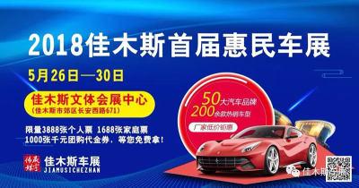 2018佳木斯首届惠民车展抢免费门票活动开始了!
