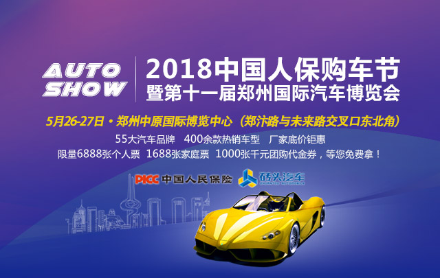 郑州汽车博览会