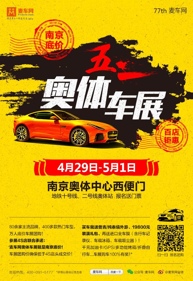 2018第77届麦车网(南京)奥体车展