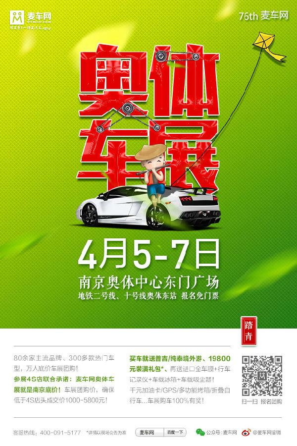 2018第76届麦车网(南京)奥体车展