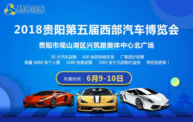 2018贵阳第五届西部汽车博览会