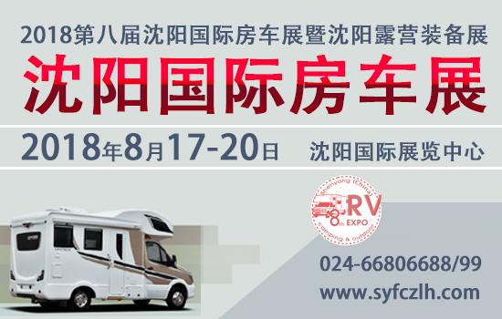 RVSE2018第八届沈阳国际房车展览会