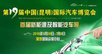 第十九届昆明国际汽车博览会 微信购票开抢,2张门票60元