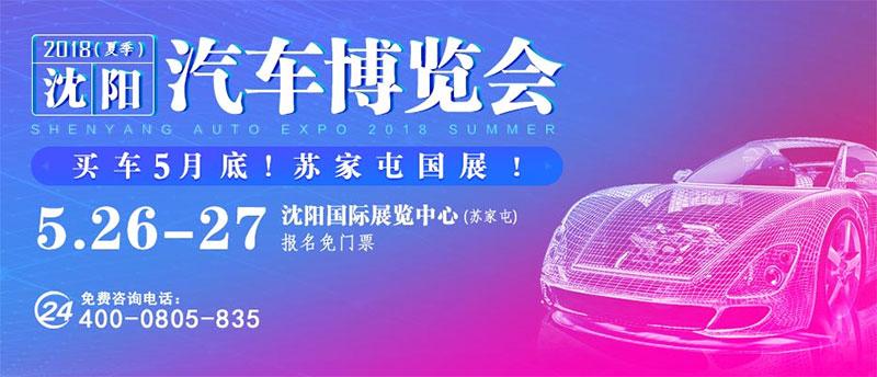 2018夏季沈阳汽车博览会