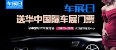 """快来""""车展日""""抢华中国际车展免费门票"""