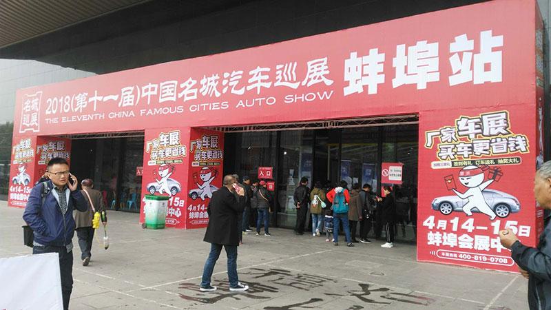 2018(笫十一届)中国名城汽车巡展蚌埠站人气爆馆