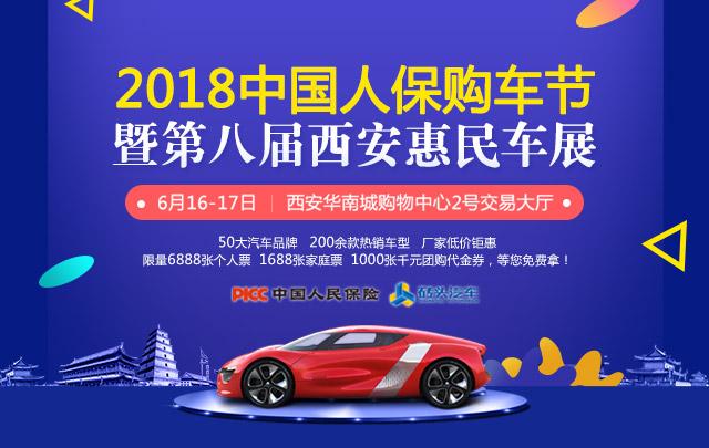 2018中国人保购车节暨第八届西安惠民车展