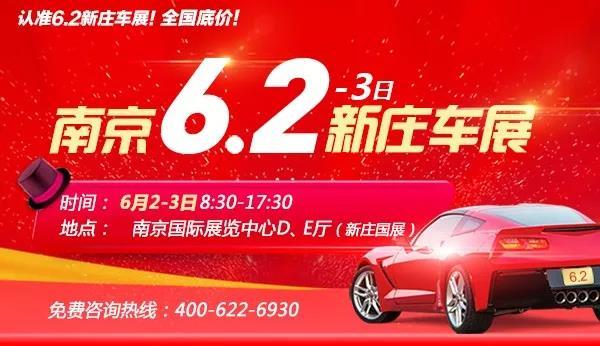 2018南京6.2新庄车展