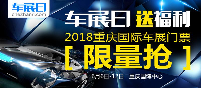 重庆国际车展门票