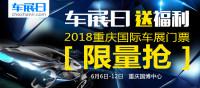 """""""车展日""""又送福利 重庆国际车展门票限量抢"""