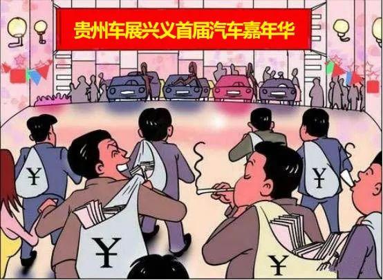 贵州车展兴义首届汽车嘉年华