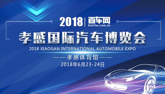 2018孝感国际汽车博览会