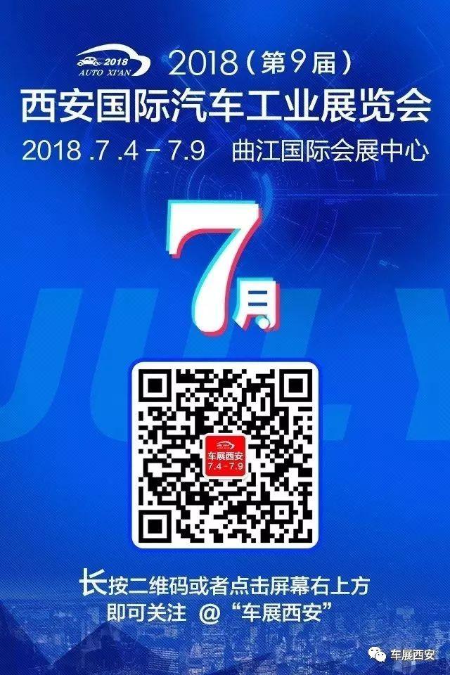 2018(第9届)西安国际汽车工业展览会