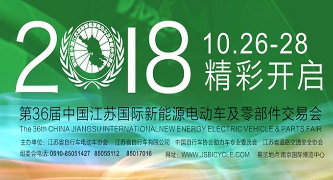 2018第36届中国江苏国际新能源电动车及零部件交易会