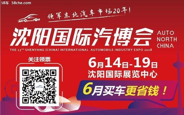 2018中国沈阳国际汽博会