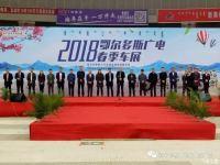 2018鄂尔多斯广电春季车展开幕