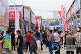 2018烟台夏季惠民车展盛大开幕
