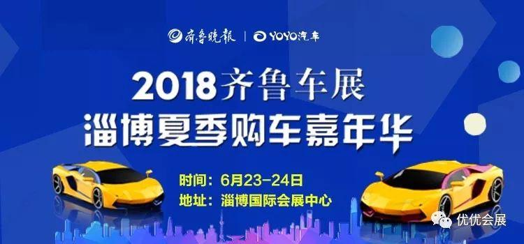 2018齐鲁车展淄博分会场暨第三届淄博购车嘉年华