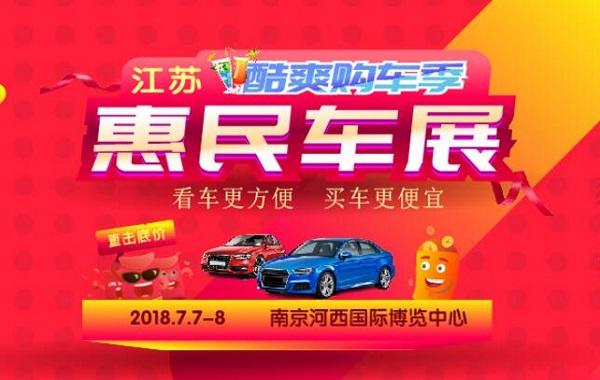 2018南京大型惠民车展