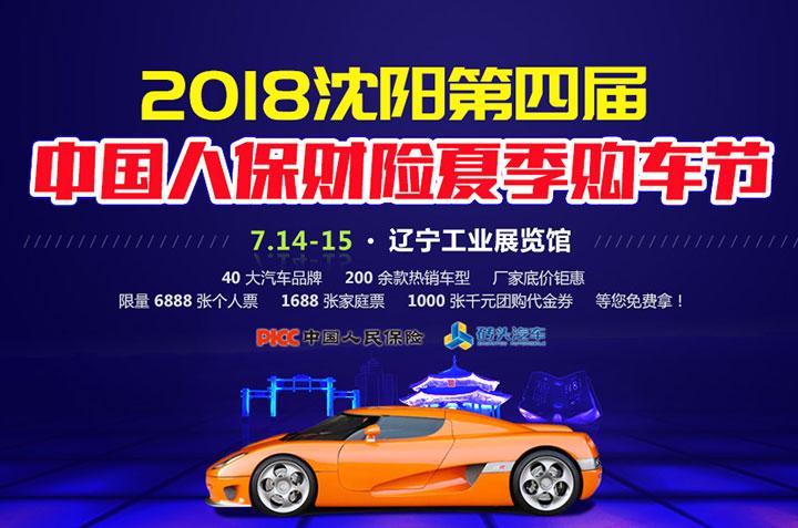 2018沈阳第四届中国人保财险夏季购车节
