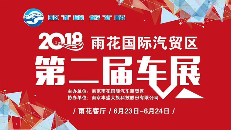 2018雨花国际汽贸区第二届车展