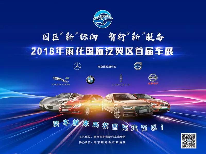 2018年雨花国际汽贸区首届车展