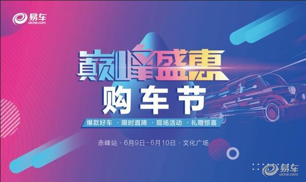 2018年易车网百城车展赤峰站