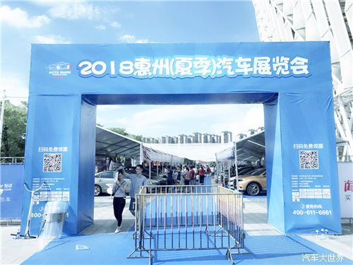 2018惠州夏季车展闭幕!成交车辆283台