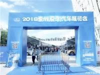 2018惠州夏季車展閉幕!成交車輛283臺