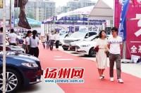 扬州夏季国际车展圆满落幕 超万人逛展成交创历史佳绩