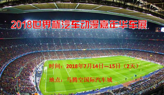 2018世界杯汽车动漫嘉年华车展