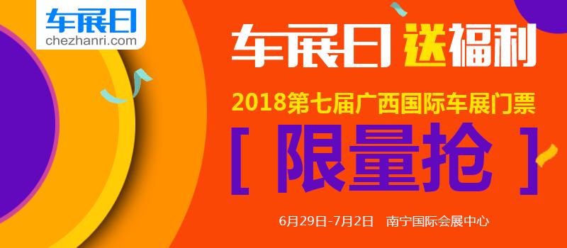 广西国际车展门票