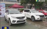 马鞍山交通音乐广播2018春季大型车展举行