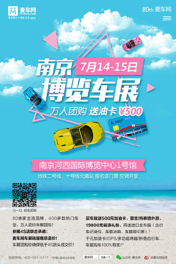 80届麦车网南京博览车展