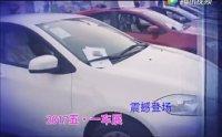 2017淮北五一车展即将隆重举办