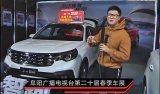 2018阜阳广播电视台第二十届春季车展